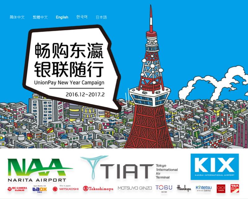 中国大手「銀聯カード」が訪日旅行者向けに年末年始キャンペーン、成田・羽田空港や百貨店など加盟店で