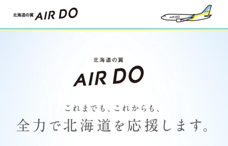エア・ドゥ、台風被害の応援ツアーを提供へ、冬の北海道観光を促進で1月から3月まで