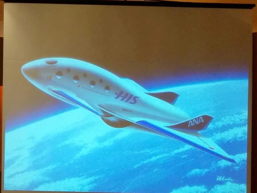 ANAとHIS、2023年に宇宙旅行へ、有人宇宙機開発でエアロスペース社と資本提携