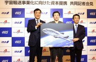 日本国内空港からそのまま離着陸で宇宙旅行、ANAとHISが資本提携した宇宙事業の未来図を聞いてきた