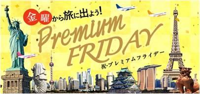 HIS、金曜日15時終業の「プレミアムフライデー」出発の海外ツアー販売、新年の初夢フェアの目玉商品で