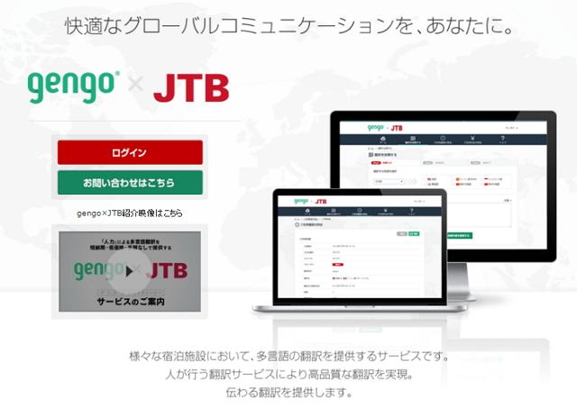 「gengo×JTB」ウェブサイト