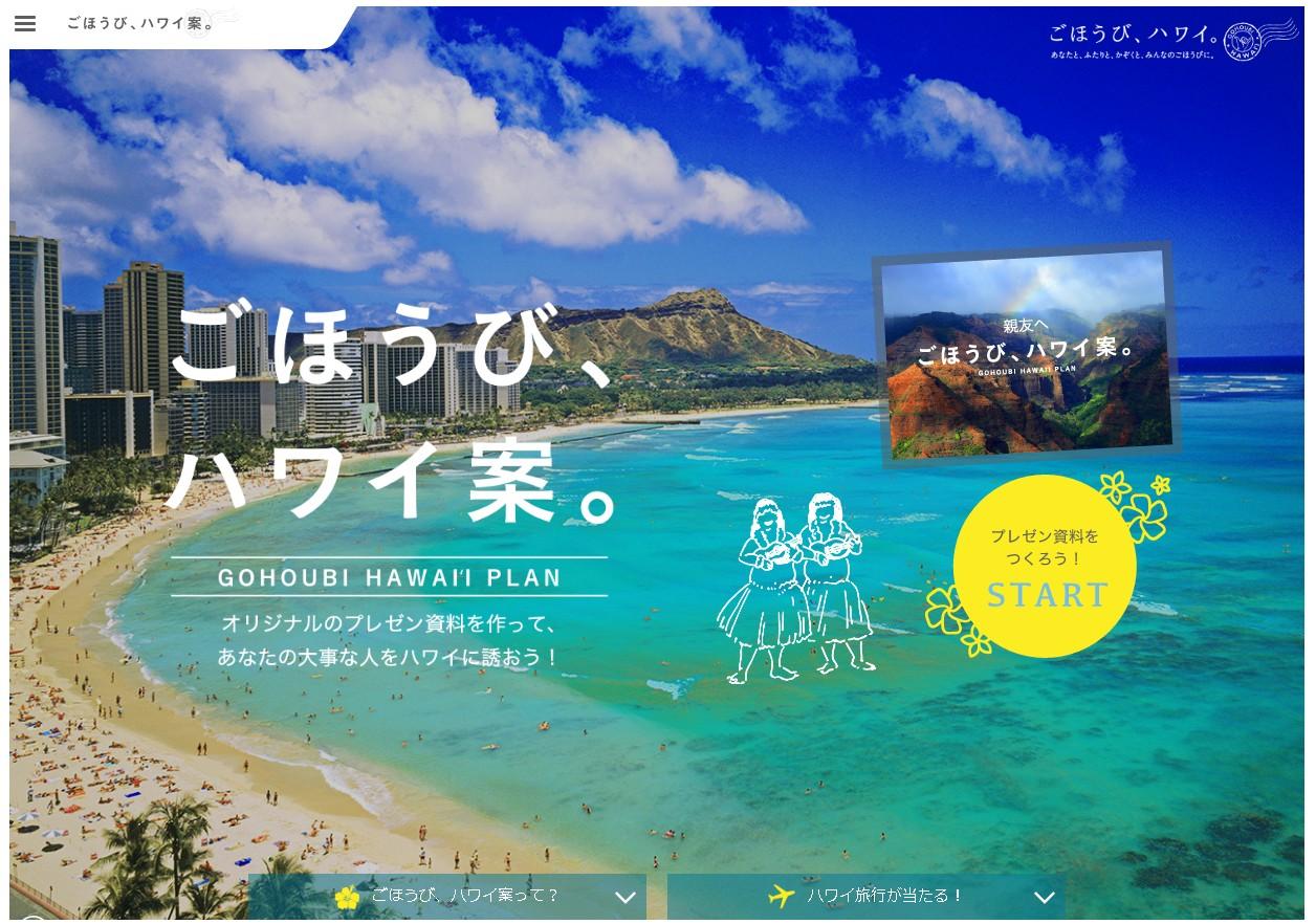 ハワイ州観光局、新プロモーションで「ごほうび、ハワイ。」、ネット上で同行者に魅力をプレゼンする仕組みも 【動画】