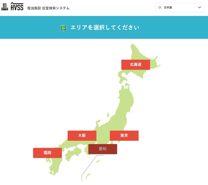 観光庁、宿泊施設の空室情報サービスを開始、東京や大阪など5エリアを対象に多言語で