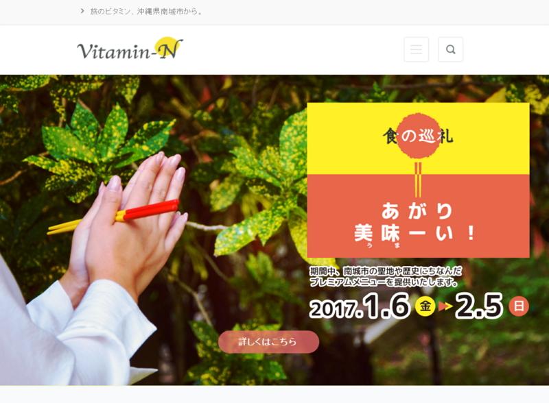 沖縄・南城市で「食の巡礼」キャンペーン、13店舗連携で聖地にちなんだメニューを用意【画像】