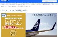 ANAセールス、「プレミアムフライデー」出発限定の特別クーポン発行、航空券と宿泊セットの「旅作」で最大1万円分