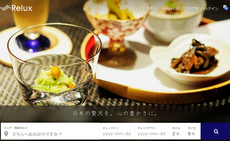 高級宿泊予約「Relux(リラックス)」、台湾の銀行と業務提携、クレジットカード会員向けに優待価格で提供