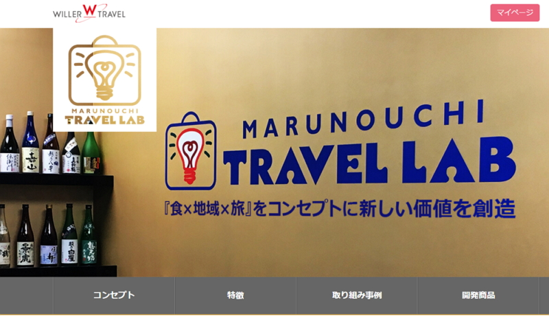 ウィラー、「旅・食・地域」テーマの研究所開設へ、日本独自の観光スタイルを企業や自治体に提案