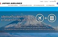 JAL、訪日外国人向けにネットで「航空券+宿泊」セット販売開始、第1弾はタイ・バンコク