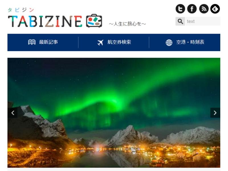 DeNAトラベル、自社メディア「タビジン」で海外航空券を検索可能に、旅行記事から予約導線を提供