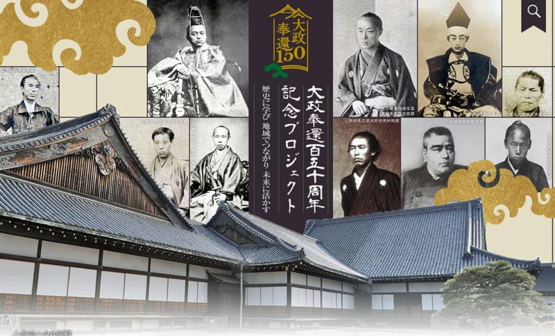 大政奉還150年で記念プロジェクトが始動、京都市と全国21都市が連携で「幕末維新スタンプラリー」開始