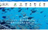 JTBと体験予約「アソビュー」が、DMO向け販売管理システムを開発、導入第1弾は「奄美大島DMO」公式サイト