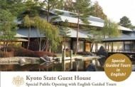 京都独自の通訳ガイド「ビジターズホスト」、二条城と京都迎賓館で英語ツアーを提供へ