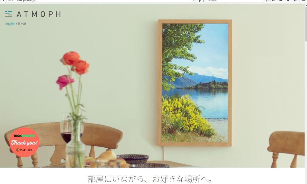 自宅や店舗で世界の絶景が楽しめる新製品、窓型IoTのデジタル窓が風景動画を販売へ