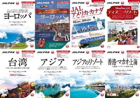 ジャルパック、2016年下期の欧州旅行が回復傾向に、各方面で新年度の販売計画も発表
