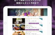 送客手数料なしのレストラン予約サイトが誕生、飲食店の予約管理システム会社が顧客店を掲載