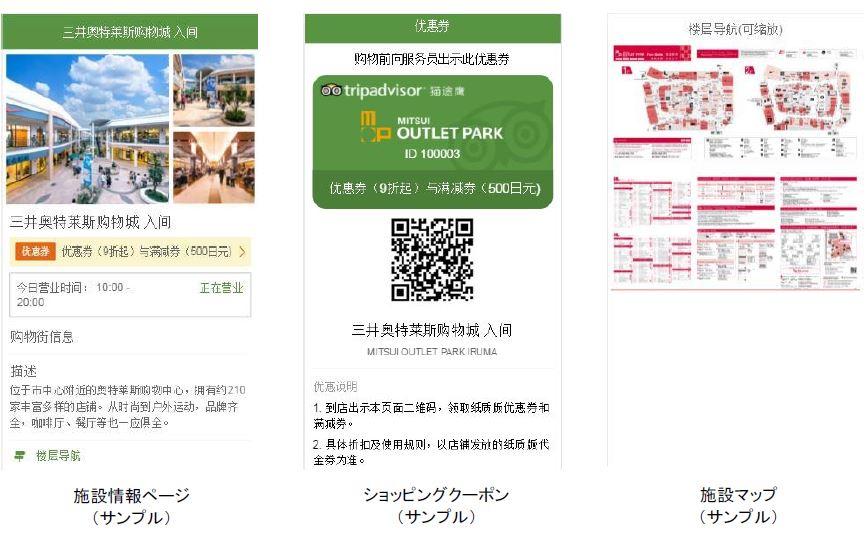 トリップアドバイザー、国内アウトレットの特典クーポンを配信、訪日中国人向けに