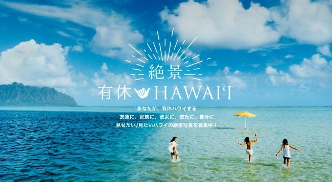 ハワイ州観光局、一緒に有給休暇を過ごしたい人に見せたい絶景を投稿するSNSキャンペーンを実施