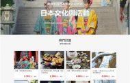 HIS傘下の体験予約サイトがインバウンド強化、中国語とタイ語で言語拡充