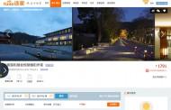 中国の民泊大手「tujia(途家)」が日本の高級旅館700軒を掲載へ、「Relux」と業務提携