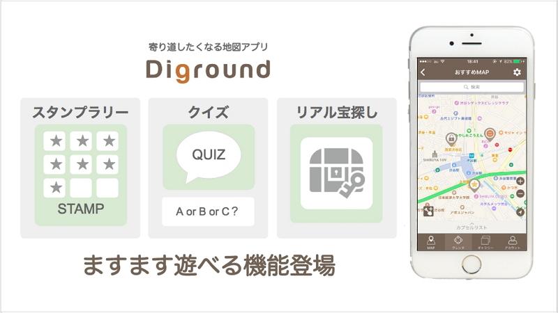地図作成アプリに「スタンプラリー」機能が登場、法人向けに提供開始 ―ディグランド社