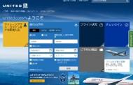 ユナイテッド航空、13年連続で「最優秀マイレージプログラム」を受賞 ―米旅行メディア読者が選定