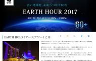 今年も世界中で「消灯リレー」、2017年のアースアワーは3月25日、日本では60匹のパンダが旅する企画も ―WWF