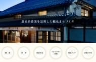 観光庁、「歴史的資源を活用した観光まちづくり」支援で専用窓口設置へ