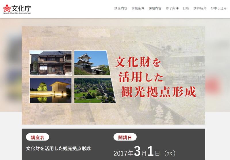 オンライン講座「文化財を活用した観光拠点形成」開講へ、エリアマネージャー育成で着地型観光の実例紹介なども ―文化庁