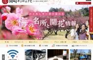 愛知県岡崎市が観光サイトをリニューアル、宿泊予約サイトと連携、大きな写真活用で「魅せるサイト」に