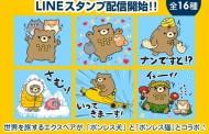 エクスペディア、LINEスタンプ配信開始、人気キャラ「ボンレス犬とボンレス猫」とコラボ