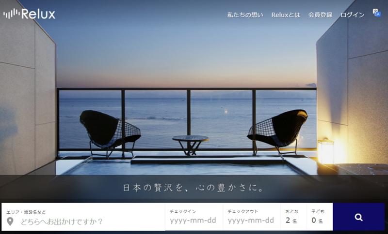 KDDI、高級宿泊予約サイト「Relux」を子会社化、篠塚CEOら経営陣の体制は維持