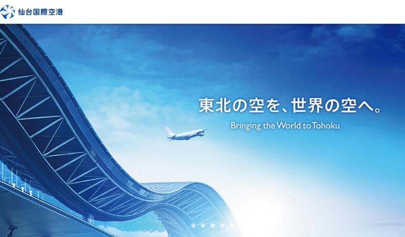 タイ/仙台のチャーター便で280名が訪日、JTBの企画で2ウェイ利用、オフ期のインバウンド拡大へ