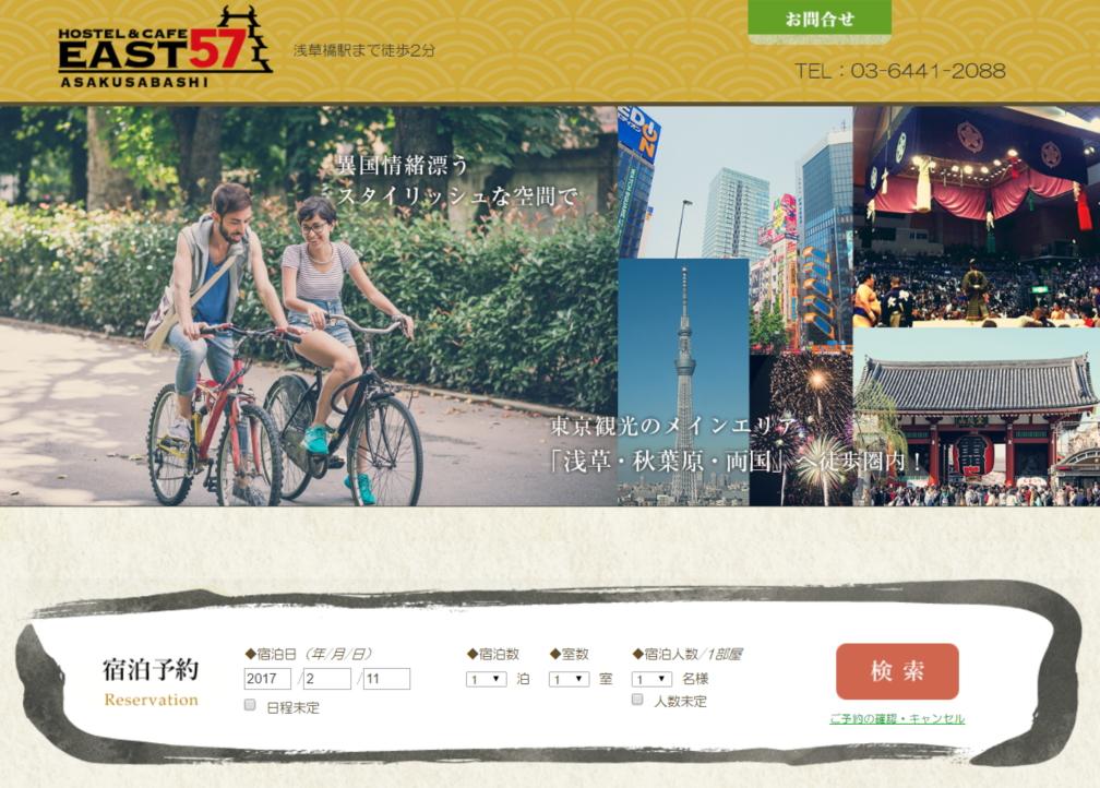 東京・台東区に空きビル利用の宿泊施設、カフェ付きランドリーも併設、国内57箇所で展開へ ―D・フロント