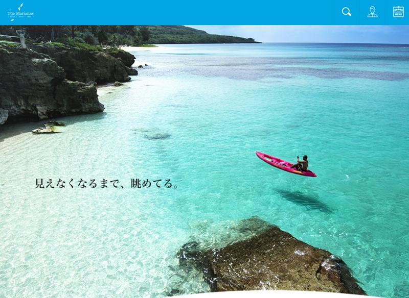 マリアナ政府観光局、団体旅行を促進するキャンペーン開始