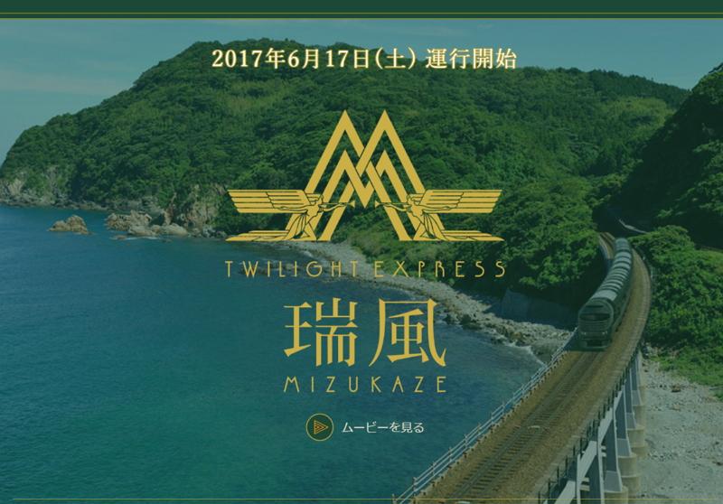 JR西日本の新たな列車「走る豪華ホテル」が人気、第1期申込の倍率は平均5.5倍、6月のツアーは68倍に