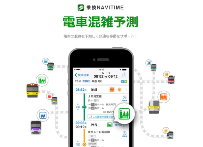 ナビタイム、「電車混雑予測」機能を企業向けに提供、ニフティの不動産検索アプリで採用