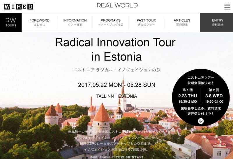 テクノロジー系メディア「WIRED」、デジタル先進国エストニアを視察・起業家と交流するツアーを発表、5泊7日で1名105万円