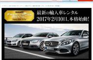 ニッポンレンタカーが高級輸入車レンタルを本格化、シニア富裕層や外国人の需要に対応