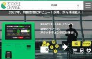 空港で海外通貨を電子マネーに交換、羽田空港に専用端末、インバウンドにも対応 ―ポケットチェンジ