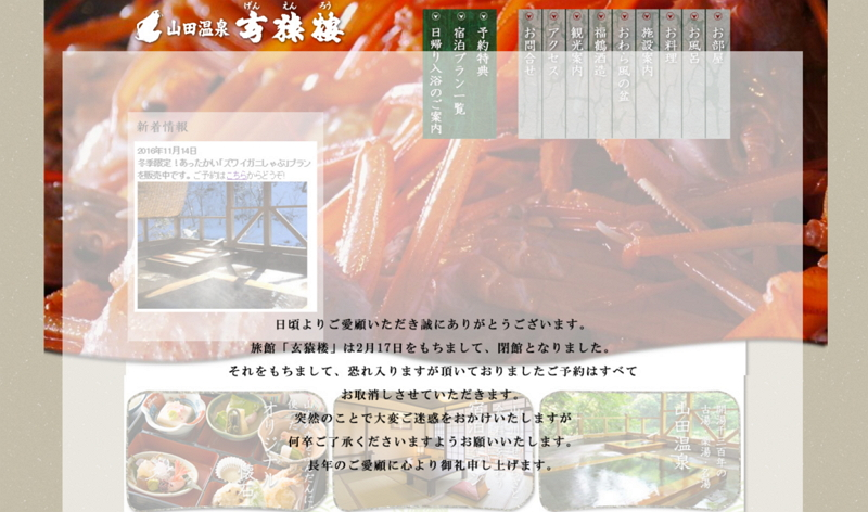 富山の老舗旅館「玄猿楼(げんえんろう)」運営会社が破産開始、負債額は約3.5億円 ―東京商工リサーチ