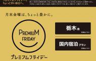 近畿日本ツーリスト、「プレミアムフライデー」普及促進の支援事業、北関東3県への旅行商品企画など