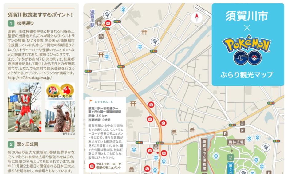 ポケモンGOが観光振興の機能拡充、ゲーム利用の「周遊マップ作り」で自治体を支援、第一弾は京都と福島