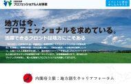 内閣府、地域観光関連組織と専門家人材のマッチングイベントを企画、東京で3月3日に開催