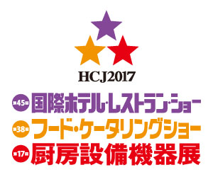 国内最大規模の国際ホテル・レストランショー「HCJ2017」2月21日からいよいよ開幕(PR)