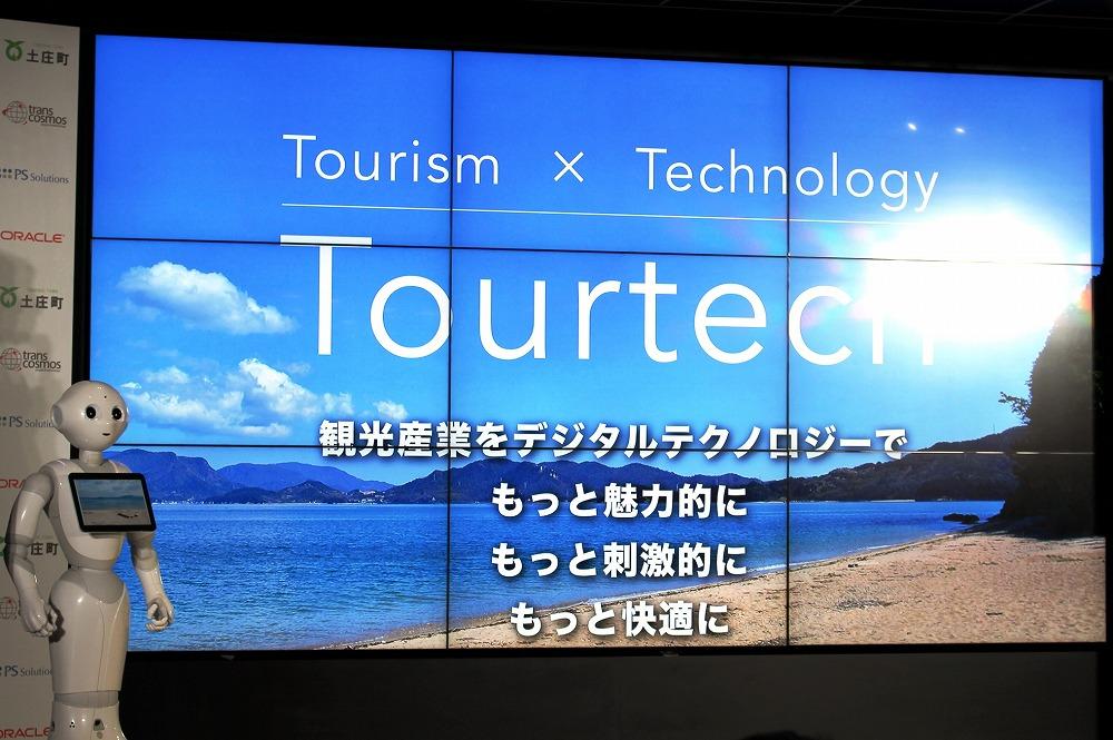 人型ロボットとクラウド活用で観光客を地方へ、「観光×テクノロジー」の地方創生プロジェクトが始動