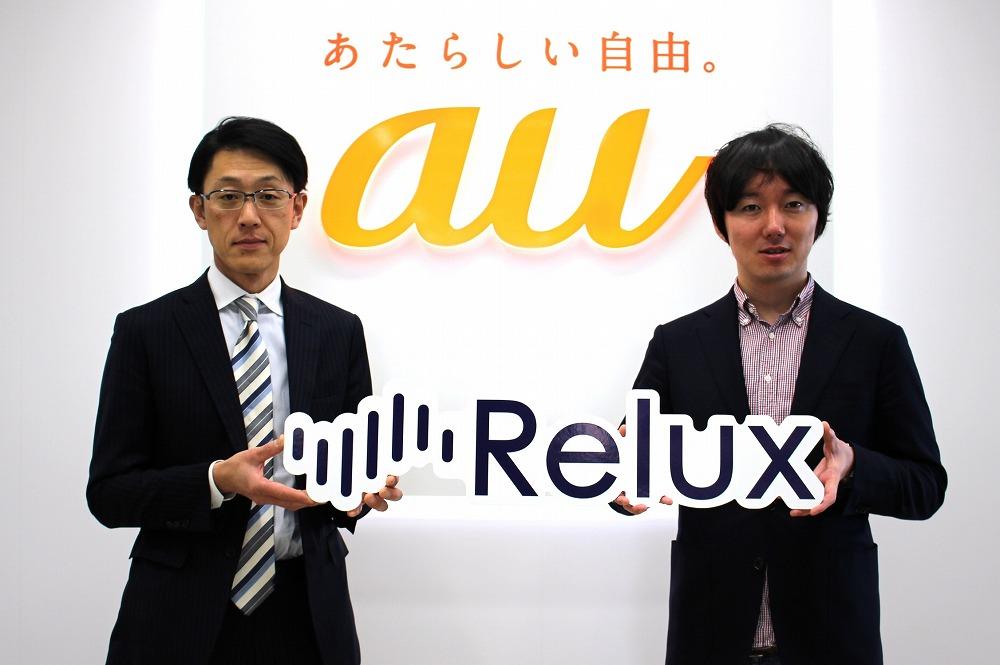 通信大手KDDIが旅行事業を本格化、高級宿泊予約「Relux」子会社化の背景と今後の展開を聞いてきた