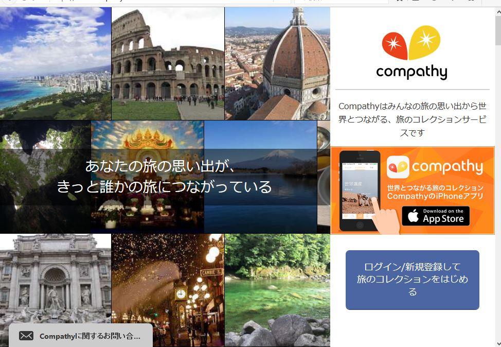 旅行記録の共有サービス「Compathy(コンパシー)」が1.3億円の資金調達、旅行計画・予約機能など強化へ