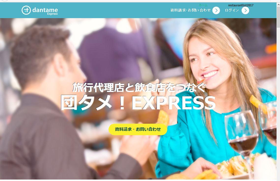 旅行会社専用の飲食店予約サービス、団体受入れ飲食店リストを無料提供