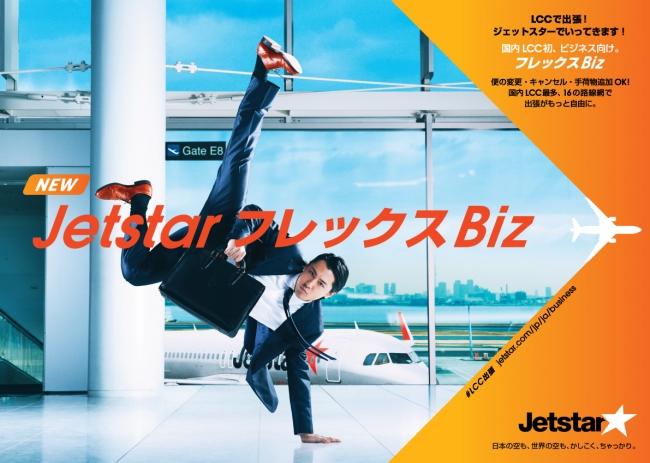 国内LCCが出張需要の取込みへ、ジェットスターがビジネス旅客向けサイトと運賃オプションを設定